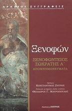 Ξενοφώντειος Σωκράτης A΄