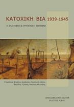 Κατοχική βία, 1939-1945