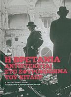 Β' Παγκόσμιος Πόλεμος (1939-1945): Η Βρετανία αντιστέκεται στο σφυροκόπημα του Χίτλερ: Ιούλιος - Οκτώβριος 1940