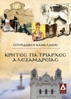 Κρήτες πατριάρχες Αλεξανδρείας