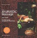 Ayurveda: Ayurvedic Massage στην πράξη