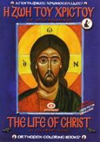 Η ζωή του Χριστού σε χρωμοσελίδες