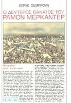 Ο δεύτερος θάνατος του Ραμόν Μερκαντέρ