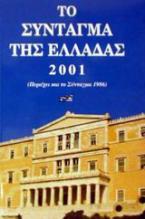 Το Σύνταγμα της Ελλάδας 2001