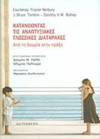 Κατανοώντας τις αναπτυξιακές γλωσσικές διαταραχές