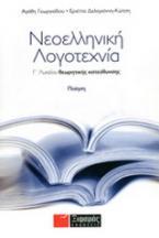 Νεοελληνική λογοτεχνία Γ΄ λυκείου θεωρητικής κατεύθυνσης