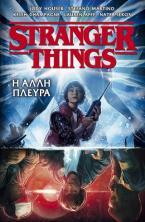 Stranger Things: Η Άλλη Πλευρά