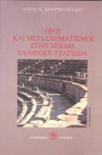 Όροι και μετασχηματισμοί στην αρχαία ελληνική τραγωδία