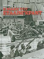 Β' Παγκόσμιος Πόλεμος (1939-1945): Η μάχη του Στάλινγκραντ 1942-1943