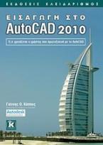 Εισαγωγή στο AutoCAD 2010