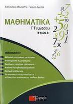 Μαθηματικά Γ΄ γυμνασίου