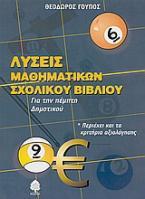 Λύσεις μαθηματικών σχολικού βιβλίου για την πέμπτη δημοτικού