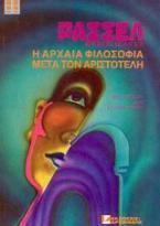Ιστορία της δυτικής φιλοσοφίας: Η αρχαία φιλοσοφία μετά τον Αριστοτέλη