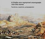 Η Ελλάδα στην περιηγητική εικονογραφία 15ος-19ος αιώνας
