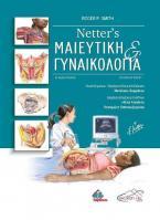 Netter's Μαιευτική και Γυναικολογία,2η έκδοση