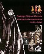 Πανόραμα ελλήνων ηθοποιών και σημαντικών παραστάσεων του 20ου αιώνα