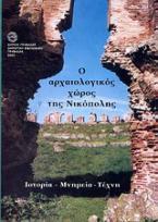 Ο αρχαιολογικός χώρος της Νικόπολης