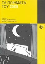 Τα ποιήματα του 2008