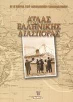 Άτλας της ελληνικής διασποράς