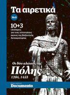 Τα αιρετικά Νο 9 - Οι δύο αλώσεις της Πόλης (1204-1453)