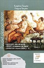 Ρωμαϊκή ελεγειακή ποίηση