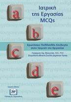 Ιατρική της εργασίας MCQs