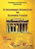Η Λεξαριθμική νοημοσύνη της ελληνικής γλώσσης