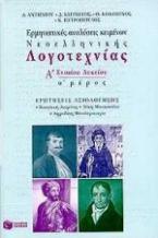 Ερμηνευτικές αναλύσεις κειμένων νεοελληνικής λογοτεχνίας Α΄ ενιαίου λυκείου