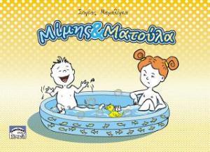 Μίμης και Ματούλα
