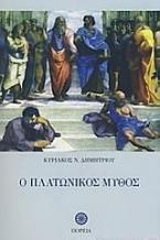 Ο πλατωνικός μύθος