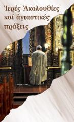 Ιερές ακολουθίες και αγιαστικές πράξεις