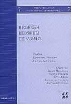 Η ελληνική μειονότητα της Αλβανίας