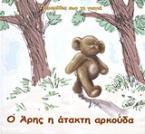 Ο Άρης η άτακτη αρκούδα