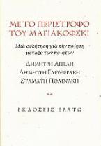 Με το περίστροφο του Μαγιακόφσκι
