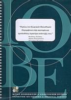 Ο ρόλος των ελληνικών πολυεθνικών επιχειρήσεων στην οικονομία και προϋποθέσεις περαιτέρω ανάπτυξή τους