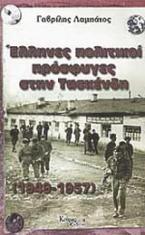 Έλληνες πολιτικοί πρόσφυγες στην Τασκένδη 1949-1957