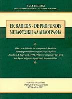 Εκ βαθέων - De Profundis: Μεταφυσική αλληλογραφία