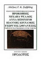 Προκόπιος Μιχαήλ Ψελλός, Άννα Κομνηνή, Ιωάννης Κίνναμος, Γεώργιος Σφραντζής
