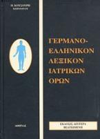 Γερμανοελληνικόν λεξικόν ιατρικών όρων