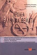 Αρχαία ελληνικά θέματα