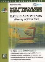 Οδηγός επιτυχίας για το δίπλωμα ECDL Advanced