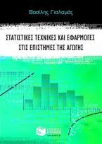 Στατιστικές τεχνικές και εφαρμογές στις επιστήμες της αγωγής