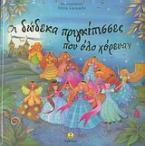 Οι δώδεκα πριγκίπισσες που όλο χόρευαν