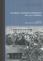 Ιστορίες λιανικού εμπορίου 19ος-21ος αιώνας