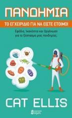 Πανδημία: Εγχειρίδιο για να είστε έτοιμοι