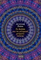 Το Καλαμ και τα ισλαμικά ρεύματα σκέψης