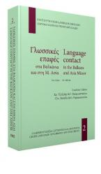Γλωσσικές επαφές στα Βαλκάνια και στη Μ. Ασία/Language contact in the Balkans and Asia Minor