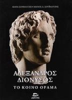 Αλέξανδρος - Διόνυσος, το κοινό όραμα