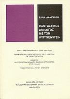 Φανταστικός διάλογος με τον Wittgenstein