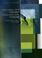 Γλώσσα, κοινωνία, ιστορία: Τα Βαλκάνια